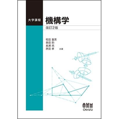 大学課程 機構学 改訂2版 [単行本]