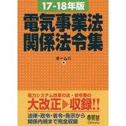 電気事業法関係法令集〈17-18年版〉 [単行本]