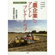 「農企業」のアントレプレナーシップ―攻めの農業と地域農業の堅持(次世代型農業の針路〈1〉) [単行本]
