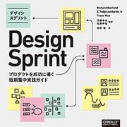 デザインスプリント―プロダクトを成功に導く短期集中実践ガイド [単行本]