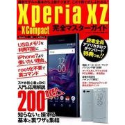 Xperia XR完全マスターガイド (英和ムック) [ムック・その他]