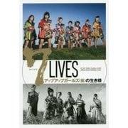 7 LIVESアップアップガールズ(仮)の生き様―UP UP GIRLS kakko KARI official documentary book [単行本]