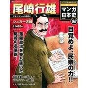 週刊マンガ日本史 改訂版 2016年 12/4号 90 [雑誌]
