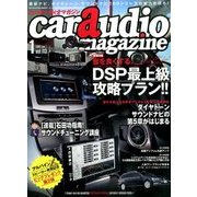 car audio magazine (カーオーディオマガジン) 2017年 01月号 [雑誌]