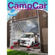 キャンプカーマガジン 2016年 11月号 vol.59 [雑誌]