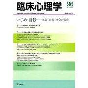 臨床心理学 Vol.16 No.6 [単行本]