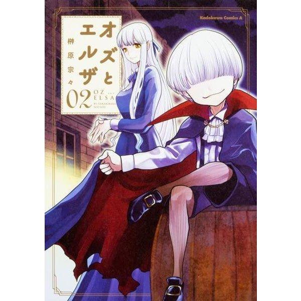 オズとエルザ 2(角川コミックス・エース) [コミック]