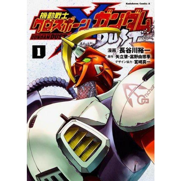 機動戦士クロスボーン・ガンダム DUST (1)<1>(角川コミックス・エース) [コミック]