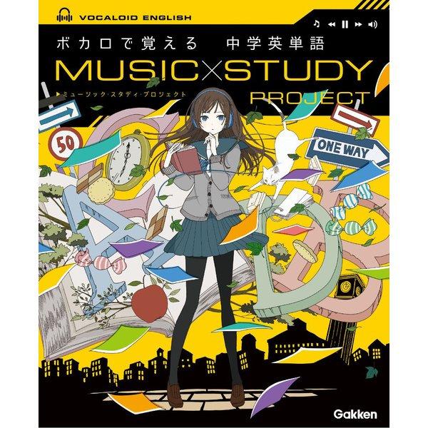 ボカロで覚える 中学英単語―MUSIC STUDY PROJECT [全集叢書]