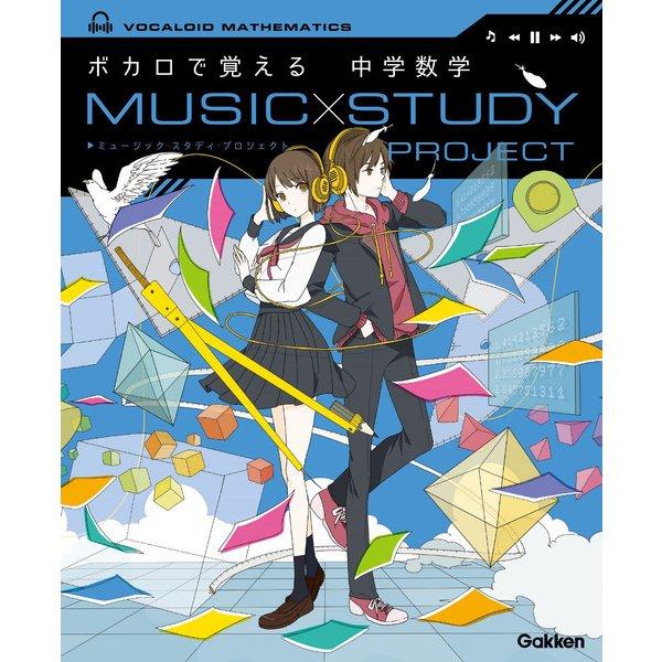 ボカロで覚える 中学数学―MUSIC STUDY PROJECT [全集叢書]