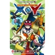 ポケットモンスターSPECIAL X・Y<6>(コロコロコミックス) [コミック]