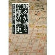 地名が語る京都の歴史 [単行本]