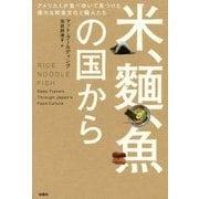 米、麺、魚の国から―アメリカ人が食べ歩いて見つけた偉大な和食文化と職人たち [単行本]