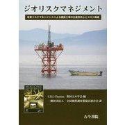 ジオリスクマネジメント―地質リスクマネジメントによる建設工事の生産性向上とコスト縮減 [単行本]