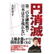 円消滅!―第二の金融敗戦で日本は生き残れない [単行本]