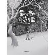 雪ふる夜の奇妙な話―ようかいろく(妖会録) [絵本]