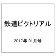 鉄道ピクトリアル 2017年 01月号 No.927 [雑誌]