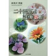 二十四節気植物秘話 [単行本]