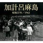 加計呂麻島-昭和37年/1962 ヨーゼフ・クライナー撮影写真集 [単行本]