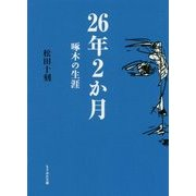 26年2か月―啄木の生涯 改訂再刊 (もりおか文庫) [文庫]
