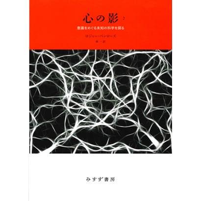 心の影〈2〉―意識をめぐる未知の科学を探る 新装版 [単行本]