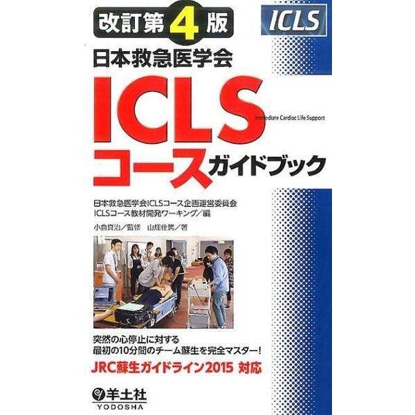 日本救急医学会ICLSコースガイドブック 改訂第4版 [単行本]