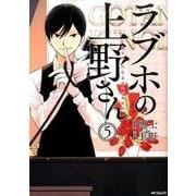 ラブホの上野さん 5(MFコミックス フラッパーシリーズ) [コミック]