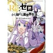 Re:ゼロから始める異世界生活第三章Truth of Zer(MFコミックス アライブシリーズ) [コミック]