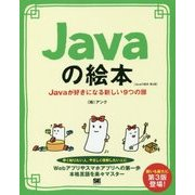 Javaの絵本―Javaが好きになる新しい9つの扉 第3版 [単行本]