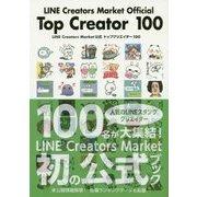 LINE Creators Market公式 トップクリエイター100 [単行本]