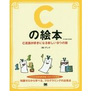 Cの絵本―C言語が好きになる新しい9つの扉 第2版 [単行本]