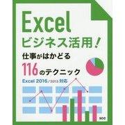 Excelビジネス活用!仕事がはかどる116のテクニック―Excel2016/2013対応 [単行本]