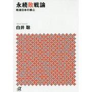 永続敗戦論―戦後日本の核心(講談社プラスアルファ文庫) [文庫]