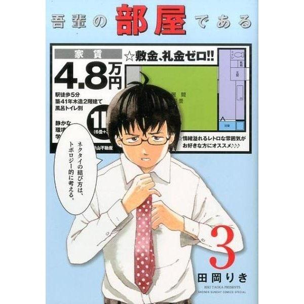 吾輩の部屋である<3>(ゲッサン少年サンデーコミックス) [コミック]