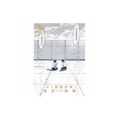 21世紀少年 完全版(ビッグ コミックス) [コミック]