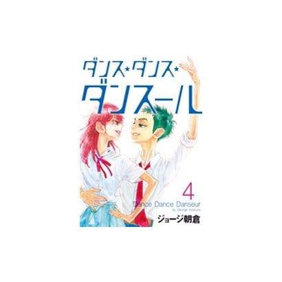 ダンス・ダンス・ダンスール<4>(ビッグ コミックス) [コミック]