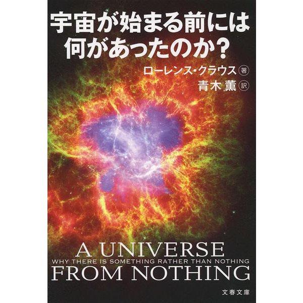 宇宙が始まる前には何があったのか?(文春文庫) [文庫]