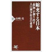 縮充する日本―「参加」が創り出す人口減少社会の希望(PHP新書) [新書]