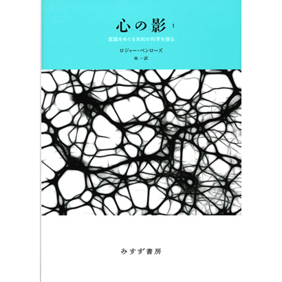 心の影〈1〉―意識をめぐる未知の科学を探る 新装版 [単行本]
