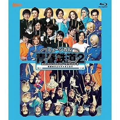 ミュージカル『青春-AOHARU-鉄道』2~信越地方よりアイをこめて~ [Blu-ray Disc]
