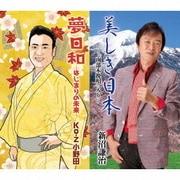美しき日本~「南部木挽唄」入り~/夢日和 -はじまりの未来-