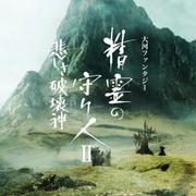 大河ファンタジー 精霊の守り人Ⅱ オリジナル・サウンドトラック