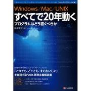 """Windows/Mac/UNIX すべてで20年動くプログラムはどう書くべきか―一度書けばどこでも、ずっと使えるプログラムを待ち望んでいた人々へ贈る""""シェルスクリプトレシピ集"""" [単行本]"""