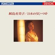 UHQCD DENON Classics BEST 日本のうた ベスト