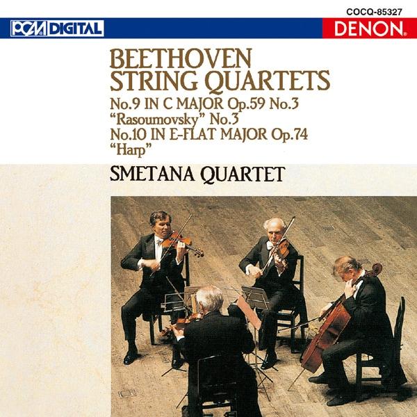 スメタナ四重奏団/UHQCD DENON Classics BEST ベートーヴェン:弦楽四重奏曲 第9番≪ラズモフスキー第3番≫ 第10番≪ハープ≫