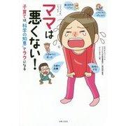 NHKスペシャル 最新科学でわかった!子育ての新ルール [単行本]