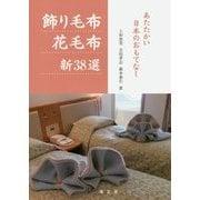 飾り毛布 花毛布 新38選―あたたかい日本のおもてなし [単行本]