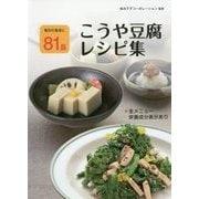 こうや豆腐レシピ集―毎日の食卓に81品 [単行本]
