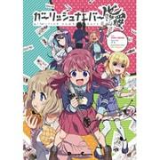 ガーリッシュナンバー修羅(電撃コミックス EX 245-1) [コミック]