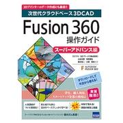 Fusion 360 操作ガイド スーパーアドバンス編 [ムックその他]